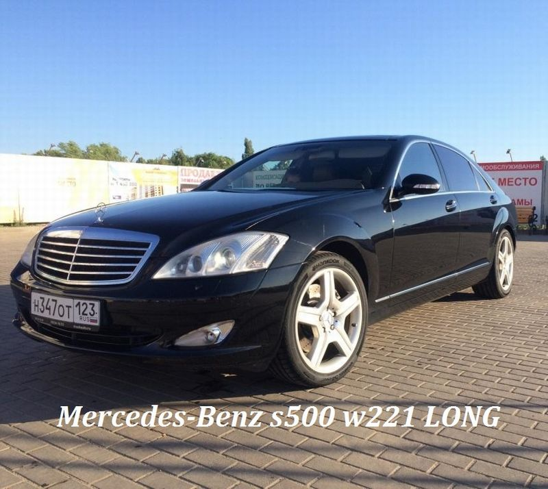Mercedes-Benz S500 W221 long – 1600 руб./час