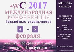 Wedding Conference 2017, г. Москва