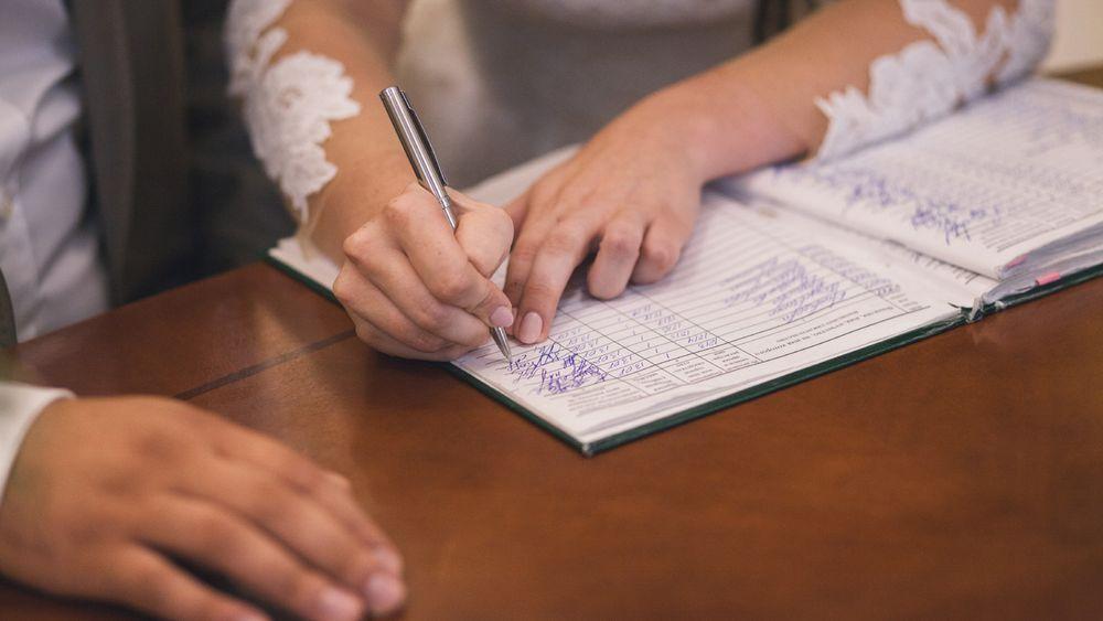 какую подпись ставит невеста в загсе