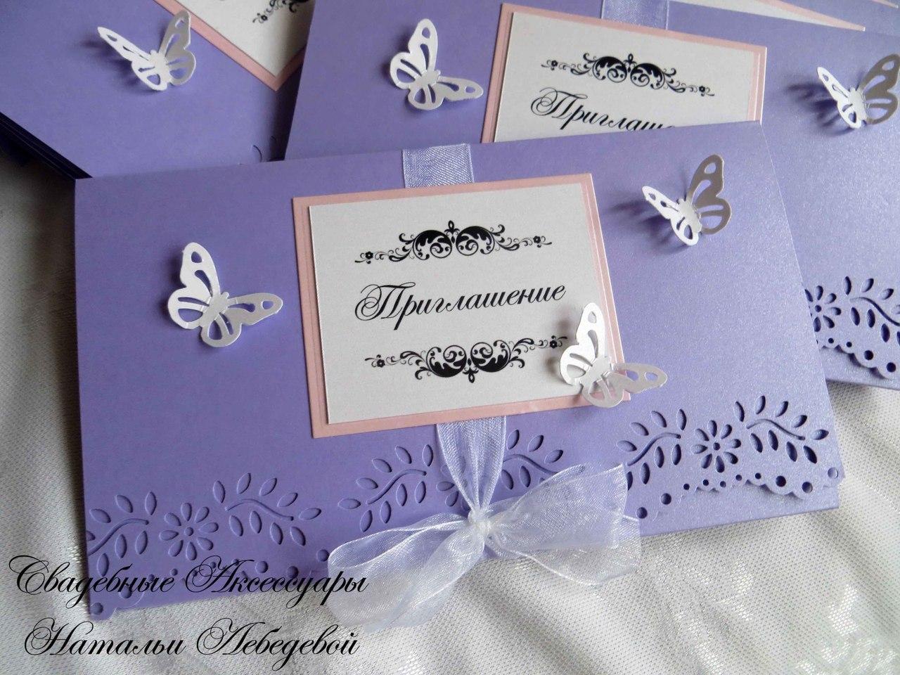 Свадебные приглашения мастер класс