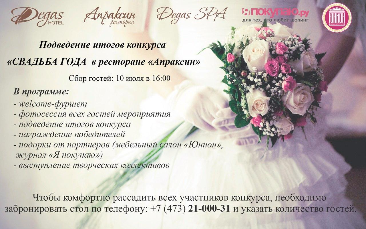 Конкурсы к 10 юбилею свадьбы