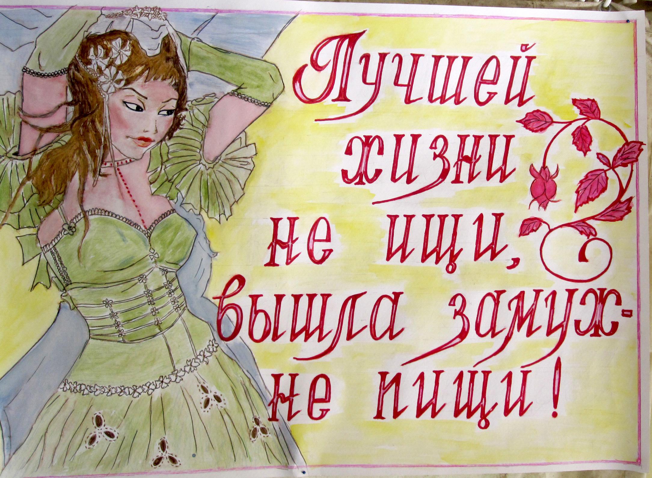 Плакаты на забор невесте