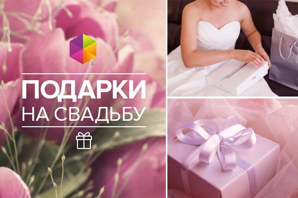 Свадьба для двоих в подарок 236